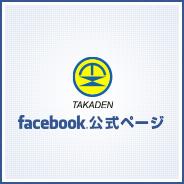 高橋電気工業所 Facebook公式ページ