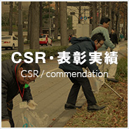 CSR・表彰実績