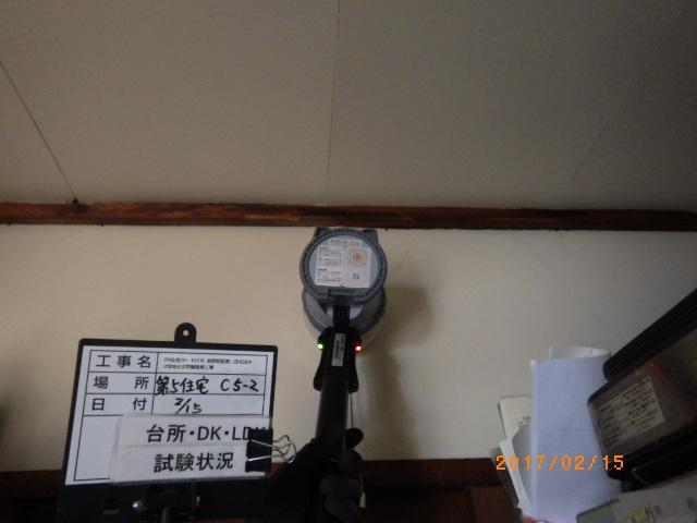 28住改20-101号 県営将監第二住宅ほか2団地火災警報器取替工事